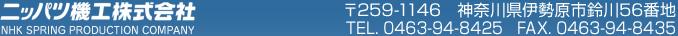 自動車用スタビライザ・トーションバーのニッパツ機工 〒259-1146 神奈川県伊勢原市鈴川56番地 Tel. 0463-94-8425 Fax. 0463-94-8434