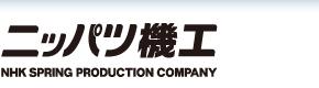 NHK ニッパツ機工株式会社